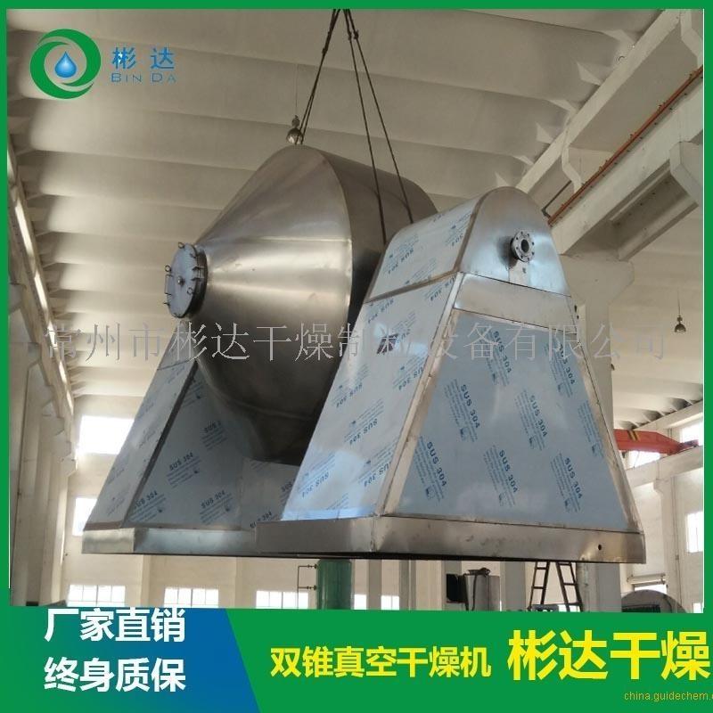 防爆型双锥回转真空干燥机 彬达干燥专业定制