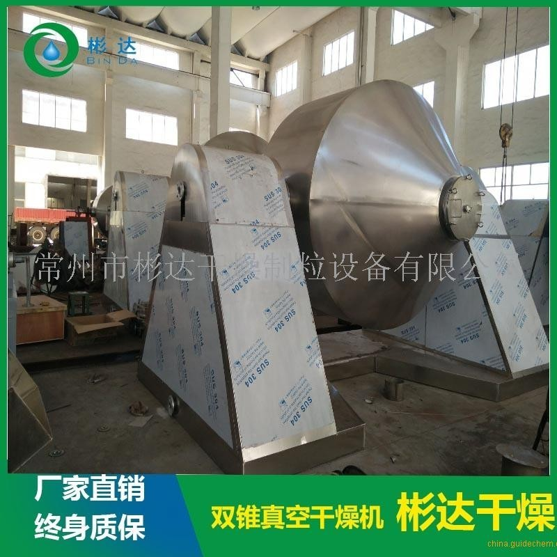 常州彬达干燥专业供应导热油加热双锥回转真空干燥机