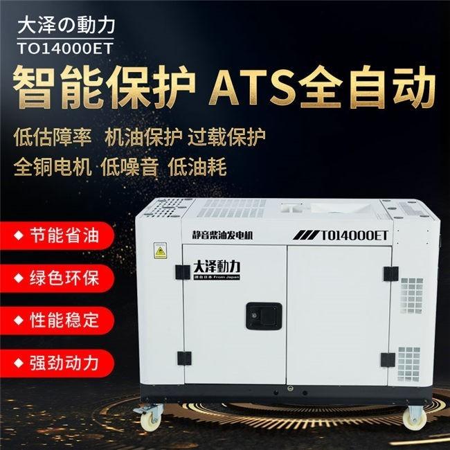 15千瓦柴油发电机TO18000ET