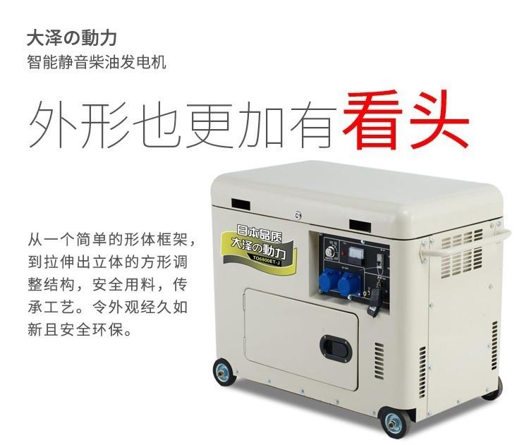 大泽5千瓦柴油发电机TO6800ET-J
