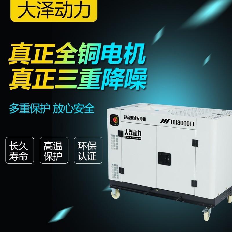 小型10千瓦自启动柴油发电机