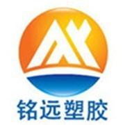 东莞市铭远塑胶有限公司 公司logo