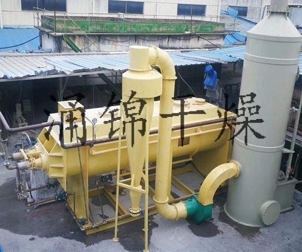 柠檬酸钠专用空心浆叶干燥机专业制造厂家