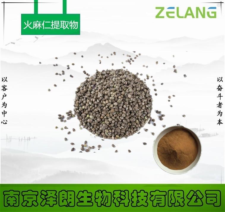 火麻仁提取物植物固体饮料OEM代加工