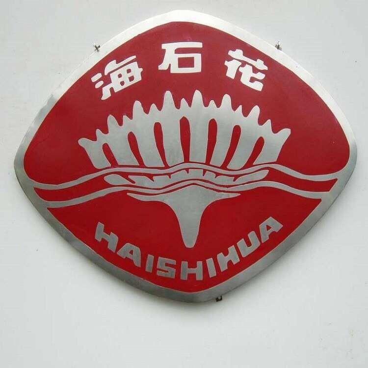 江苏省海安石油化工厂 公司logo