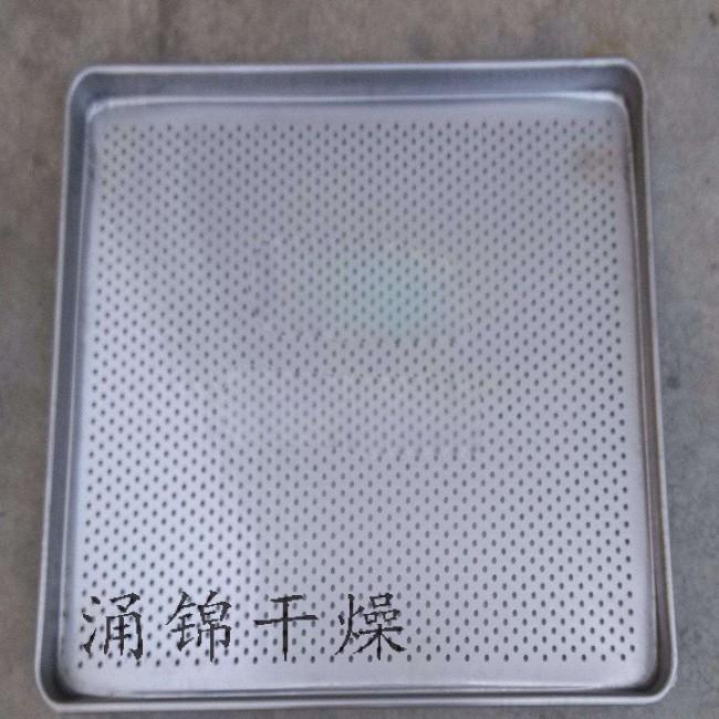 不锈钢烘盘 铝合金烘盘 涌锦干燥厂家直销
