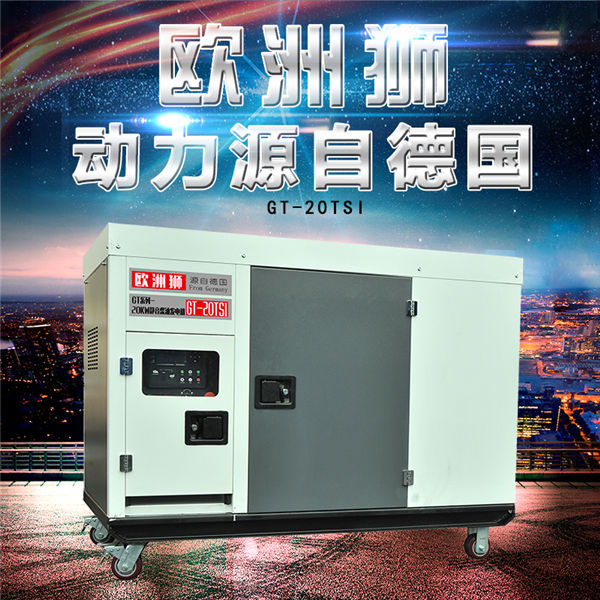 20kw柴油发电机配件