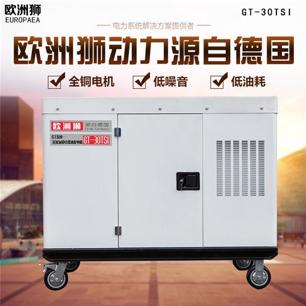 新款35kw水冷柴油发电机停电自启