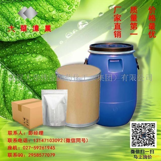 胍基乙酸 CAS 352-97-6   生产厂家  价格行情