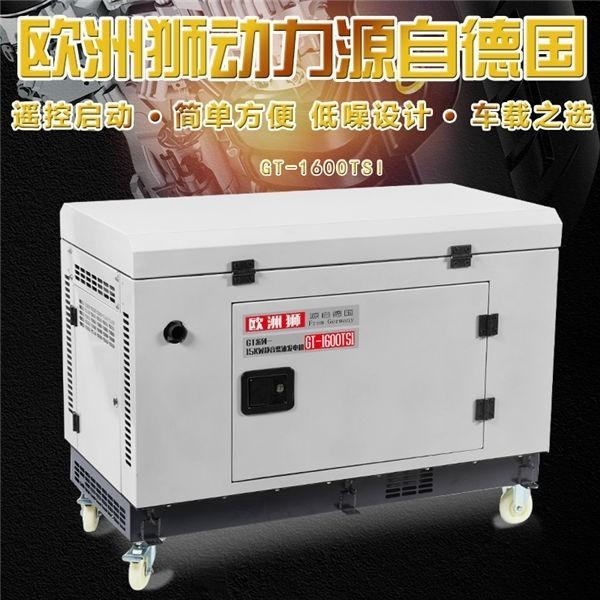 设备配套12千瓦静音柴油发电机