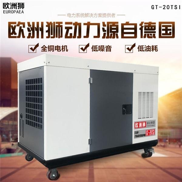 单位35kw静音柴油发电机
