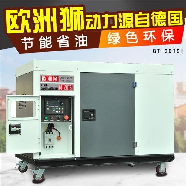 30千瓦全自动柴油发电机小尺寸