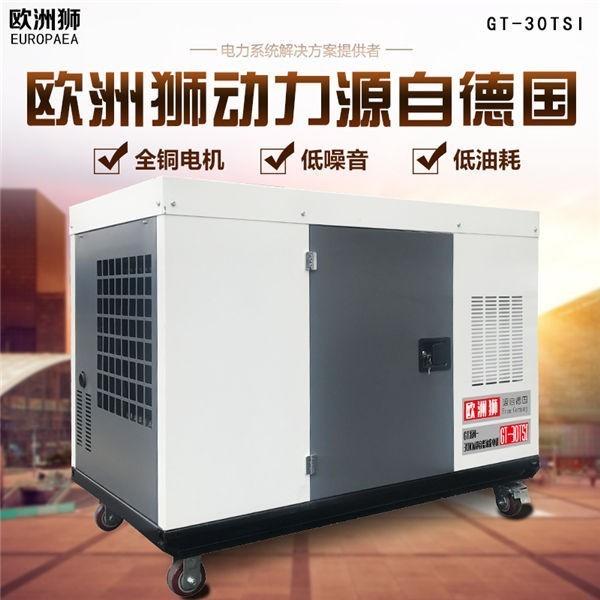 20千瓦全自动柴油发电机
