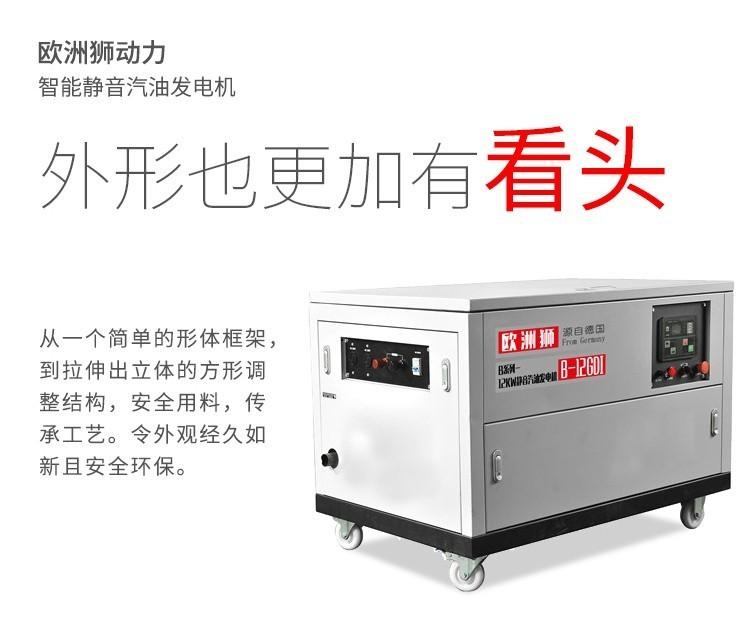 15kw静音汽油发电机单位应急
