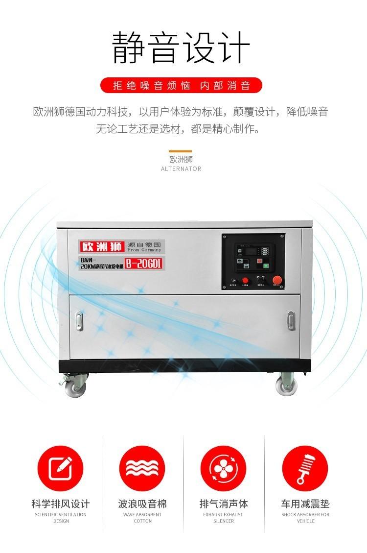 20kw静音汽油发电机单位应急