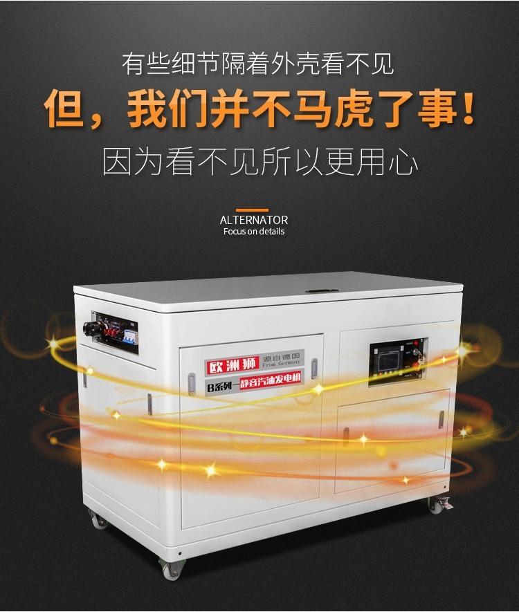 25kw静音汽油发电机单位应急
