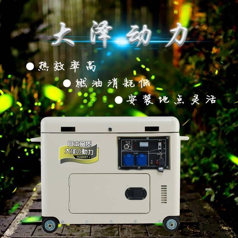 便携式5kw柴油发电机可移动