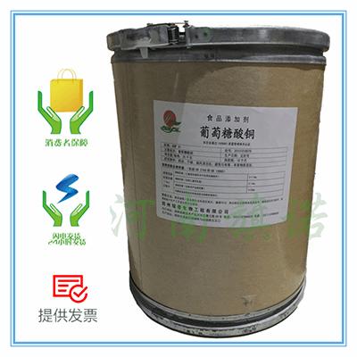 优质 葡萄糖酸铜