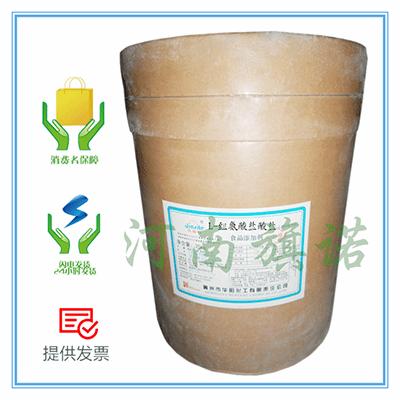 正品  L-组氨酸盐酸盐