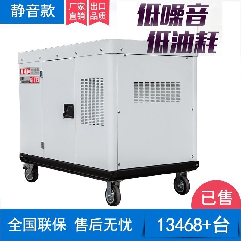 单位用15kw广州柴油发电机