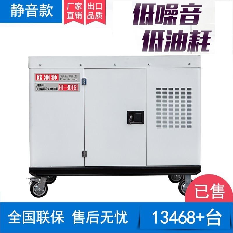 可移动25千瓦柴油发电机参数图片
