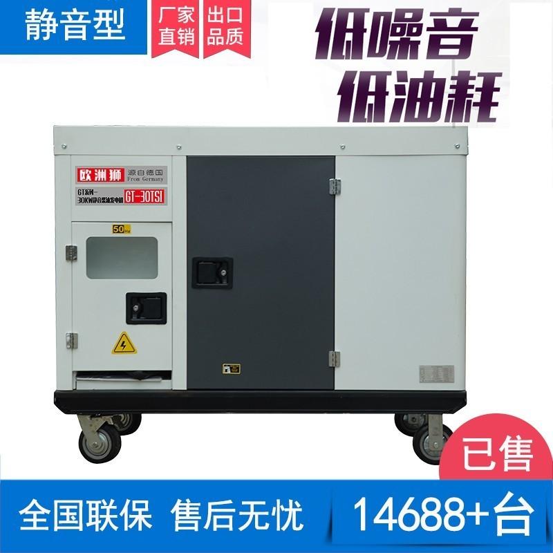30kw静音柴油发电机精品包邮