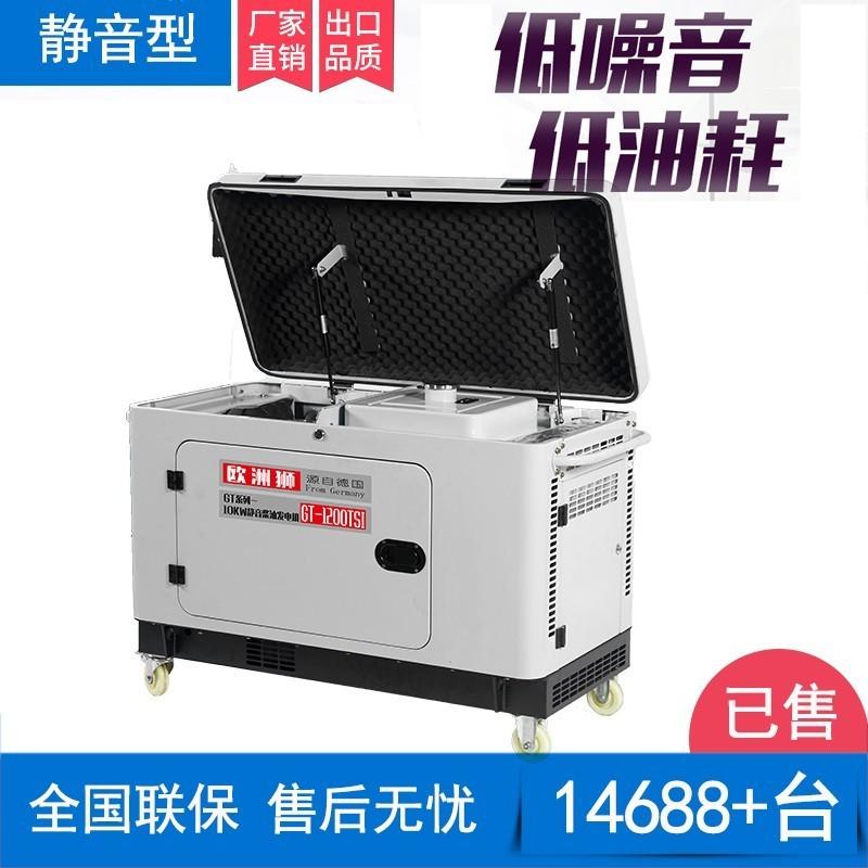 10kw静音柴油发电机环保型