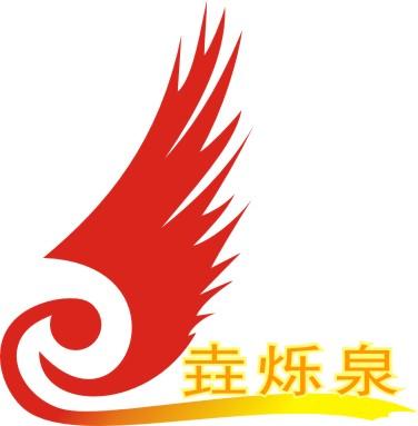 湖北垚烁泉化工有限公司 公司logo