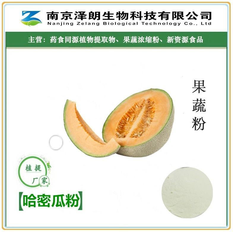 南京泽朗供应哈密瓜粉