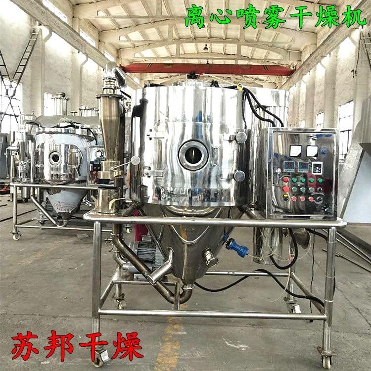 现货供应小型离心喷雾干燥机 石墨烯液体烘干机
