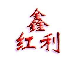 湖北鑫红利化工有限公司 公司logo