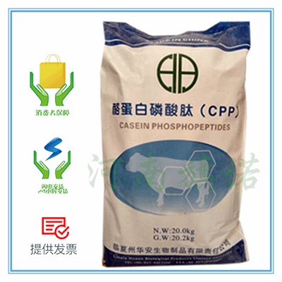 正品 酪蛋白磷酸肽