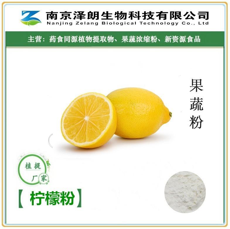 南京泽朗供应柠檬粉现货