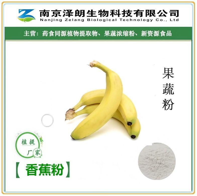 供应香蕉粉