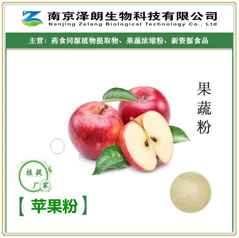 供应苹果粉江苏供应商