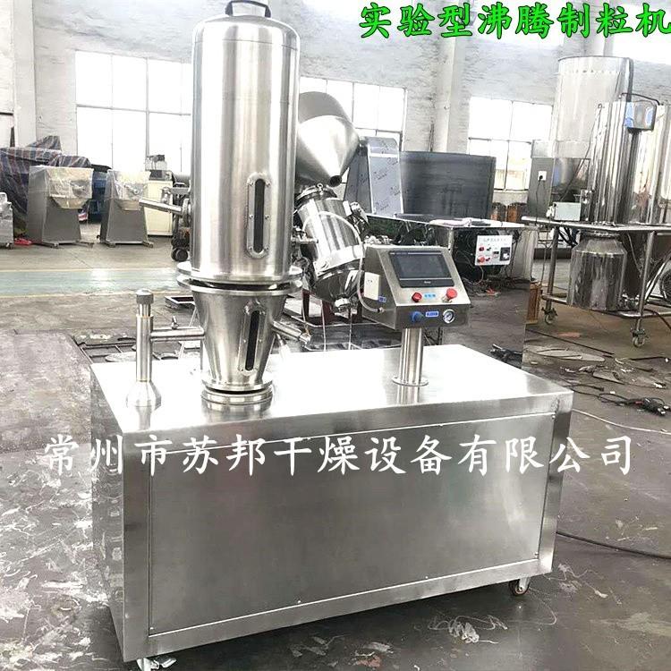 鸡精调味料制粒干燥机 速溶颗粒制粒干燥一体机