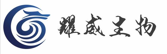 钟祥市耀威生物科技有限公司 公司logo