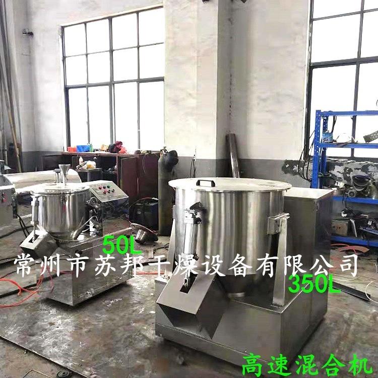 小型实验室立式高速混合机 湿粉末高速搅拌机 50L