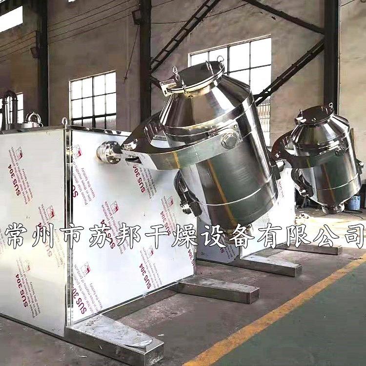 全不锈钢三维多向运动混合机 药品粉体混料机