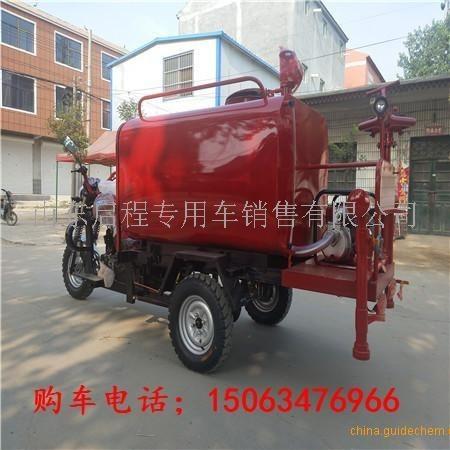 广州宗申摩托三轮消防洒水车销售电话