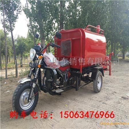 深圳摩托三轮消防洒水车销售电话