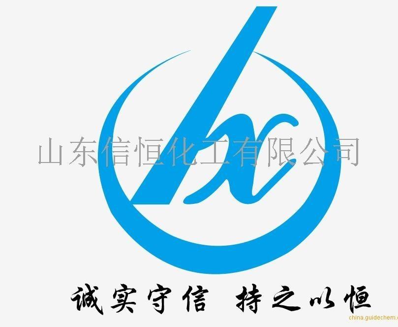 山东信恒化工有限公司 公司logo