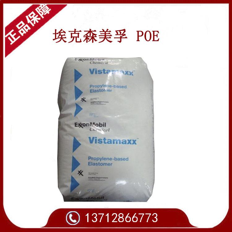 马来酸酐接枝POE 相容增韧剂POE-G-MAH 尼龙抗冲击改性剂 接枝POE