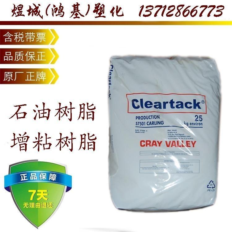 石油树脂粉 增粘树脂粉 碳9树脂粉 碳5树脂粉 C9C5树脂粉