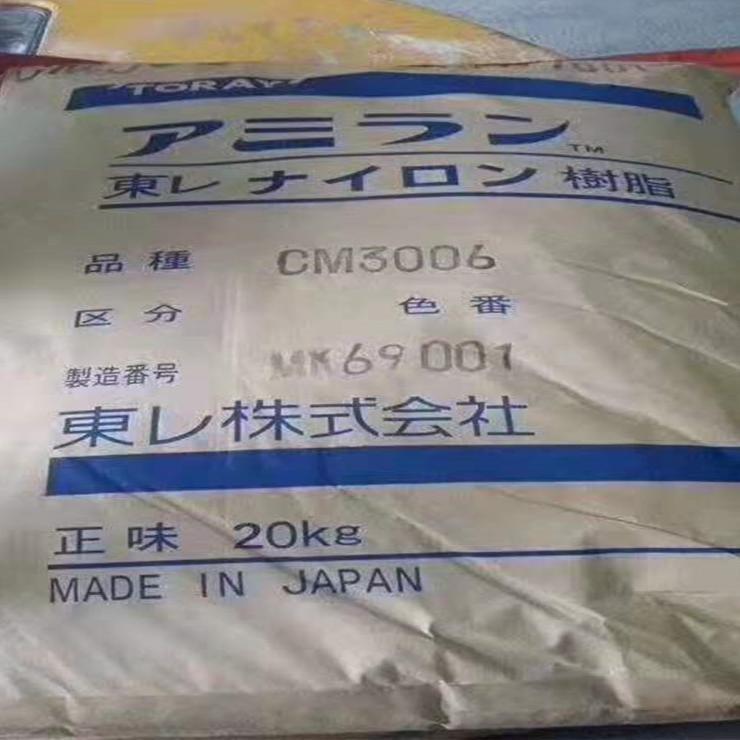 日本东丽PA6  CM3004G-30  加玻纤30%