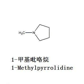 1-甲基吡咯烷