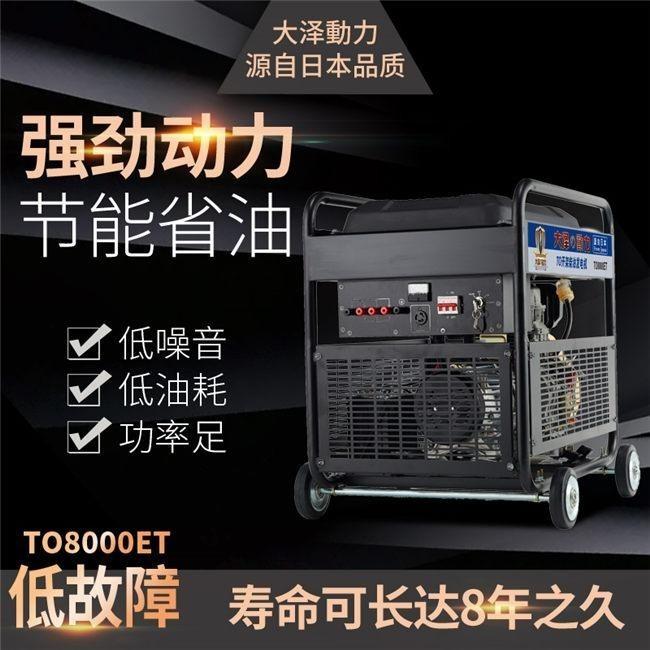 电启动5kw单三相柴油发电机