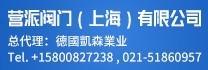 营派阀门(上海)有限公司