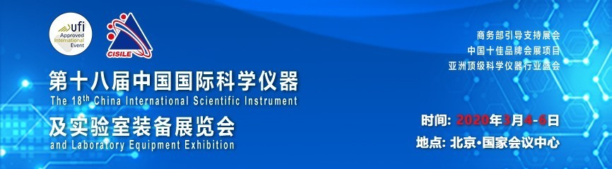 第十八届中国国际科学仪器及实验室装备展览会(CISILE2020)