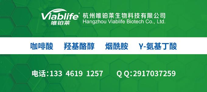 杭州唯鉑萊生物科技有限公司